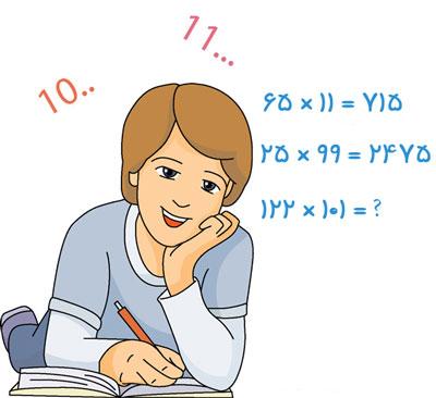 ریاضیات آسان سریع